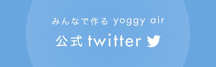 みんなで作る yoggy air 公式twitter